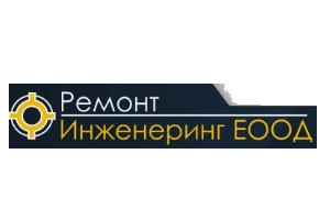 Ремонтинженеринг ЕООД
